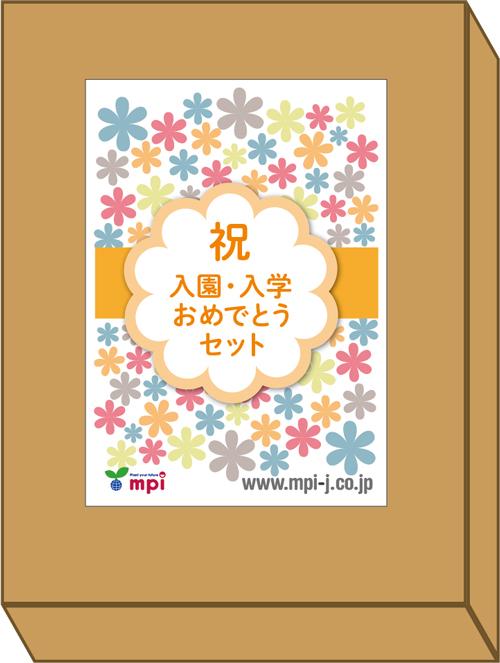 2020春の入園・入学キャンペーン