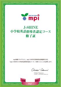 J-SHINE小学校英語指導認定コース修了証