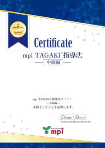 TAGAKI指導法中級