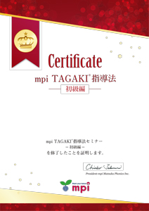 TAGAKI指導法初級