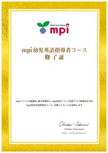 mpi幼児英語指導法コース修了証