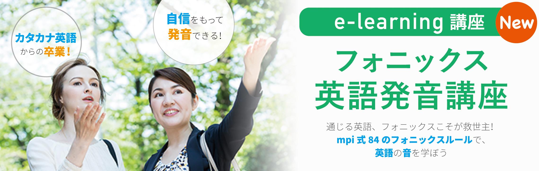 e-learning講座 フォニックス英語発音講座