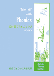 Take off with Phonics