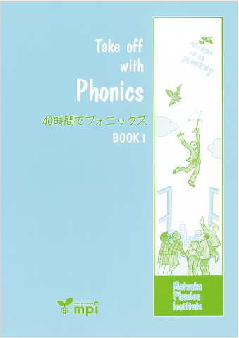Take off with Phonics Book 1 テキスト