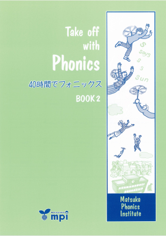 Take off with Phonics Book 2 テキスト