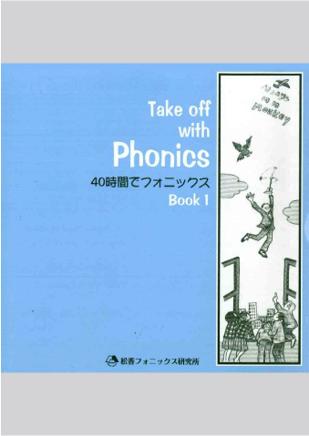 Take off with Phonics Book 1 CD