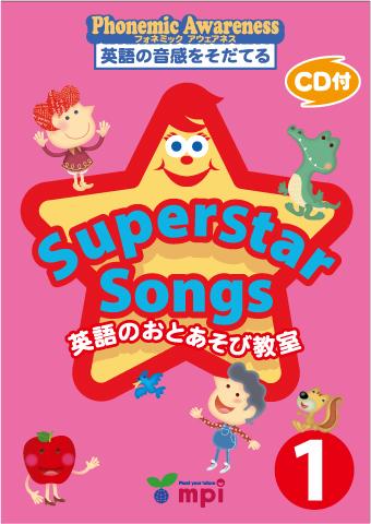 SuperstarSongs1