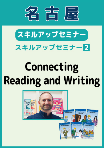 5/12 Connecting Reading and Writing(名古屋)