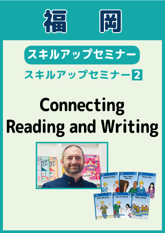 5/26 Connecting Reading and Writing(福岡)
