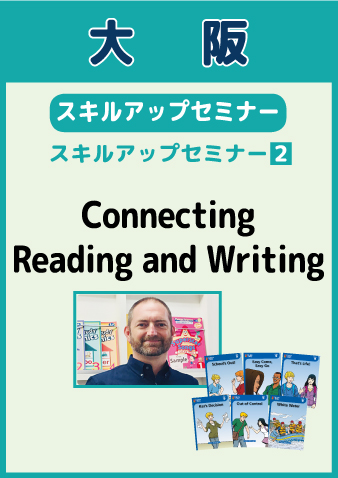 6/2 Connecting Reading and Writing(大阪)