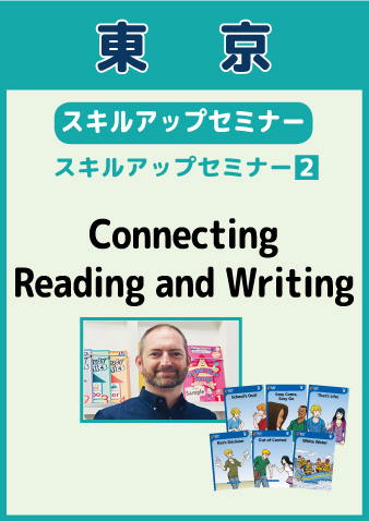 5/19 Connecting Reading and Writing(東京)