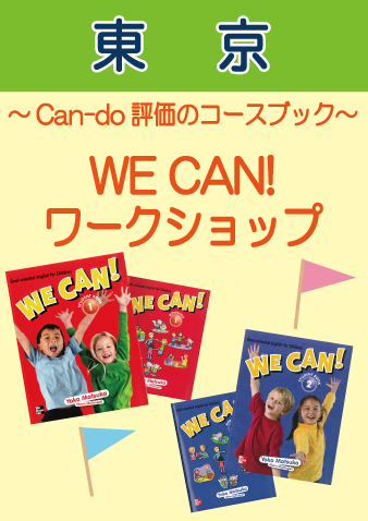 3/12~Can-do評価のコースブック~WE CAN!ワークショップ(東京)