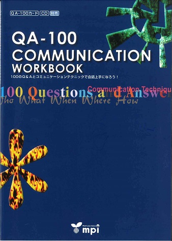 QA-100 Communication Workbook テキスト