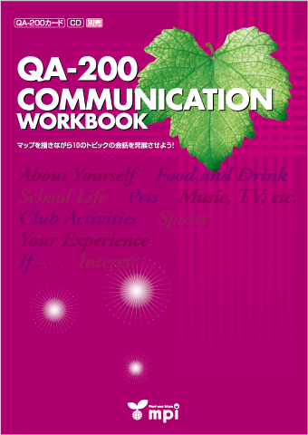 QA-200 Communication Workbook テキスト