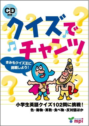 日本 代表 クイズ 王