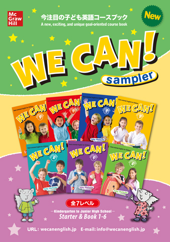 WE CAN!サンプラー 【NEW!】