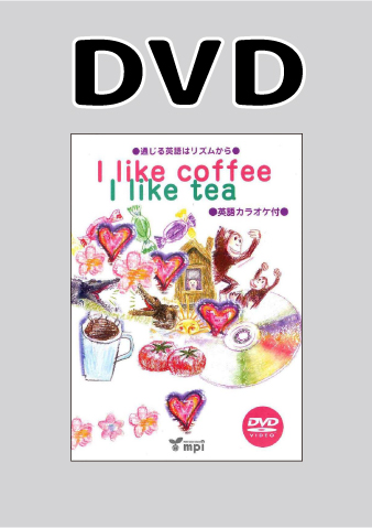 I like coffee,I like tea DVD