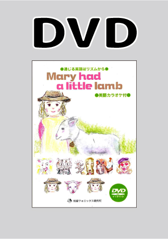 Mary had a little lamb DVD
