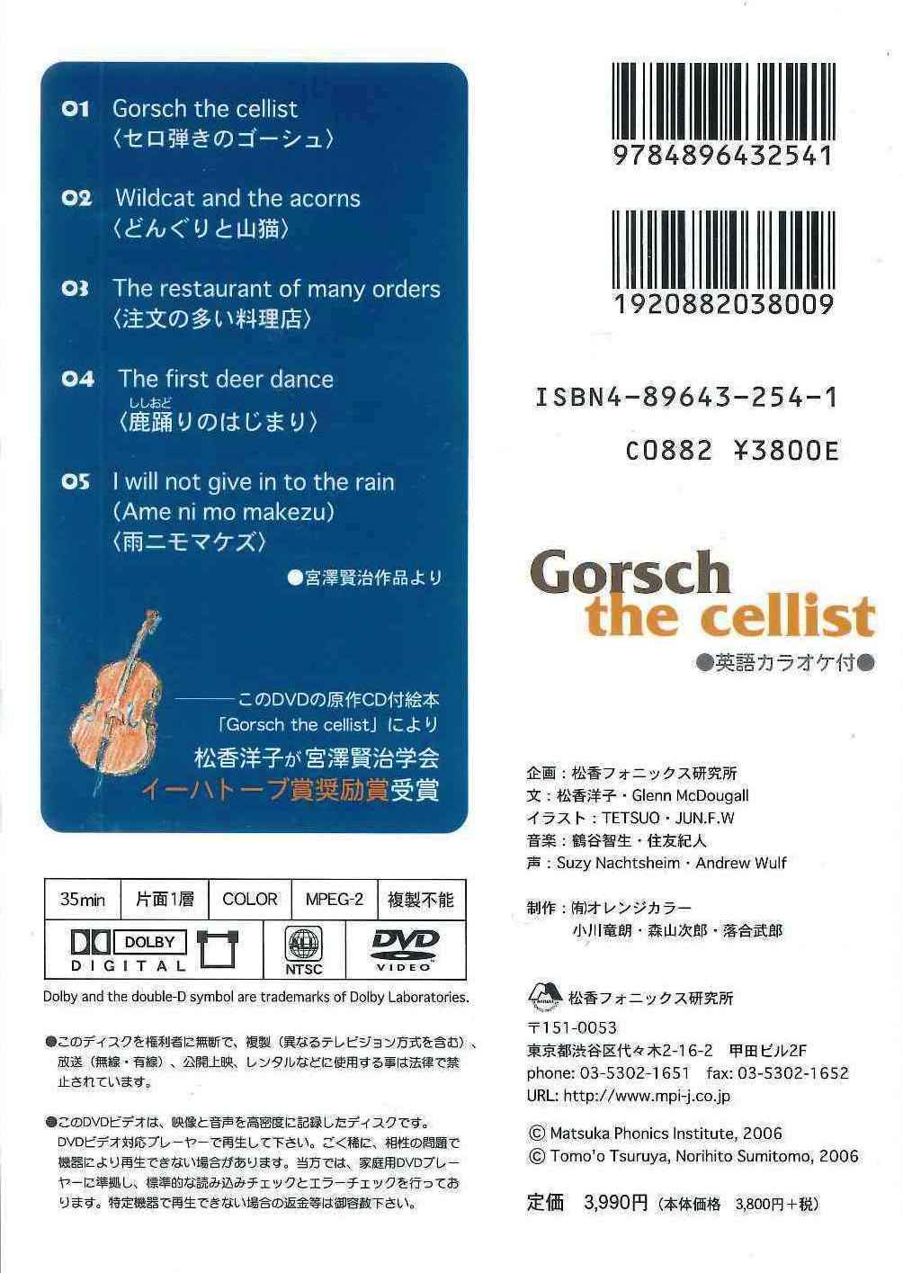 Gorsch the cellist DVD