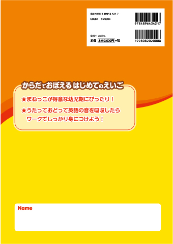The Wiggle Book 2nd Edition はじめてのえいごシリーズ うた