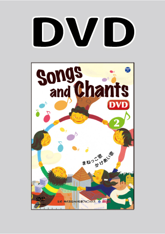 Songs and Chants 歌とチャンツ DVD 2