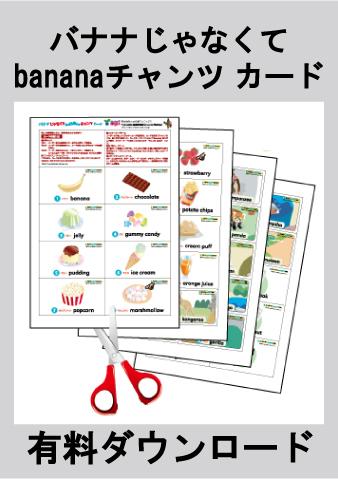 バナナじゃなくてbananaチャンツカード