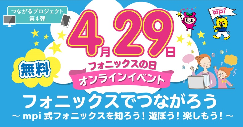 429キャンペーン