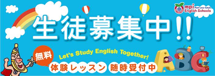 エイブ English School