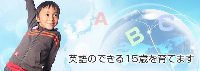 mpi English Schools ANK Morioka