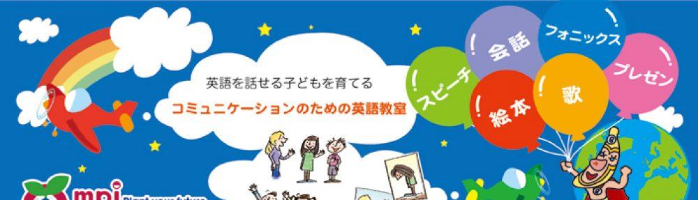 mpi English Schools 菖蒲池・敷島町英語教室