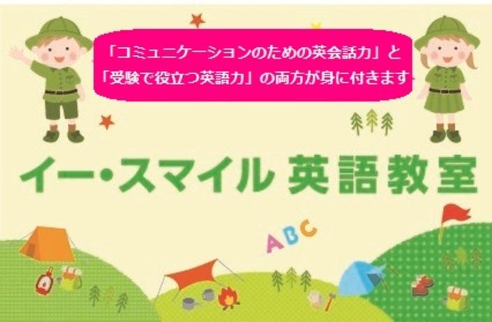 イー・スマイル英語教室 mpi English schools大阪 東住吉校             e-Smile English Camp
