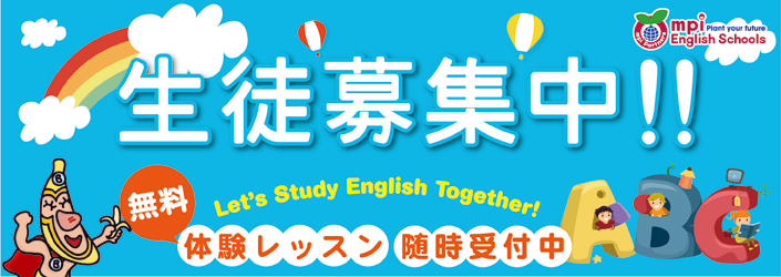 mpi English Schools Hello Kids英語教室