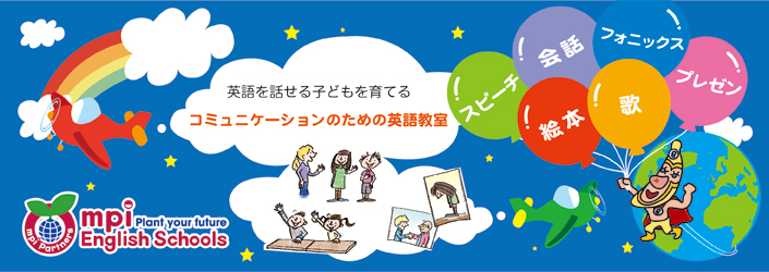 mpi English Schools 高松校 子ども英語教室HOPE