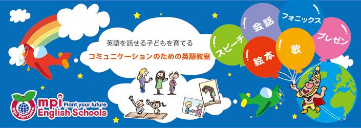 Joy Kids' English(ジョイキッズイングリッシュ)