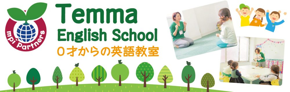 mpi English schools 大阪南森町校 てんま英語教室