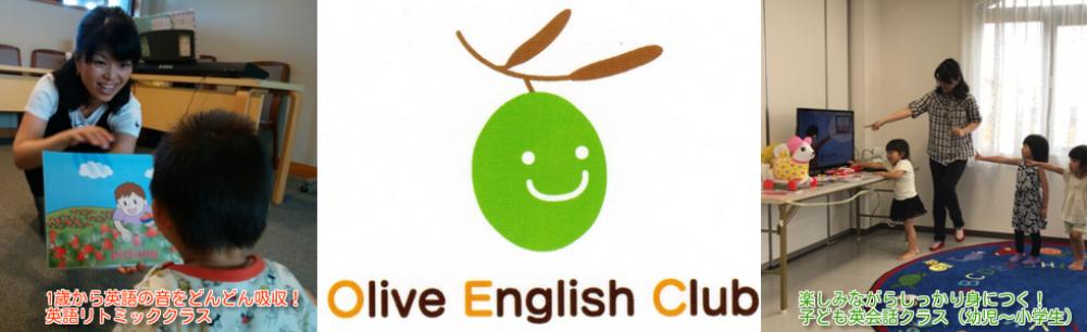 米子市の子供英会話・英語リトミック教室 Olive English Club