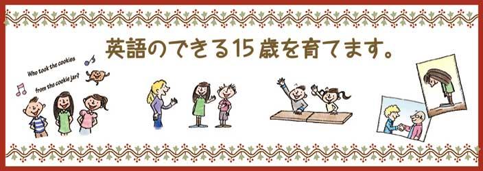 富士見台小学校近く STEP by STEP